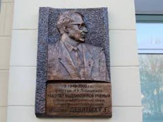 memorialnaya_doska_akademiku_devyatyx_v_nizhnem_novgorode